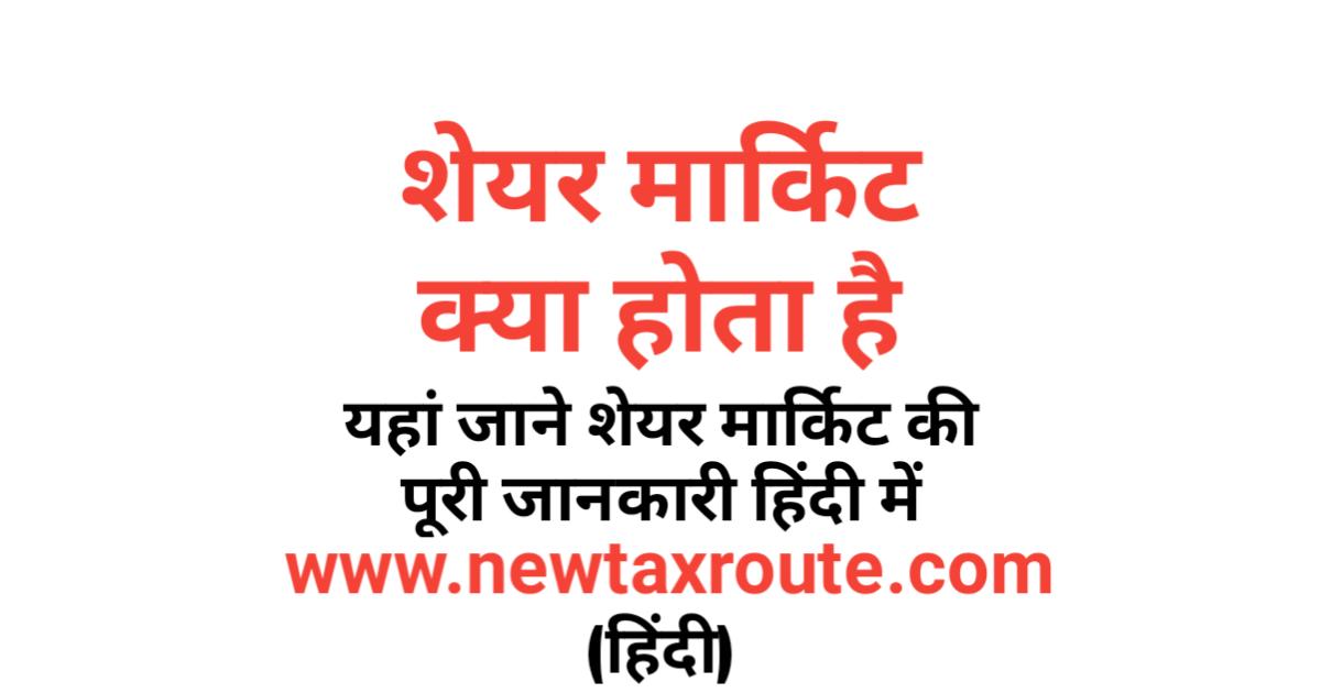 शेयर मार्किट क्या होता है हिंदी में जाने | Share Market Kya Hai Bataye