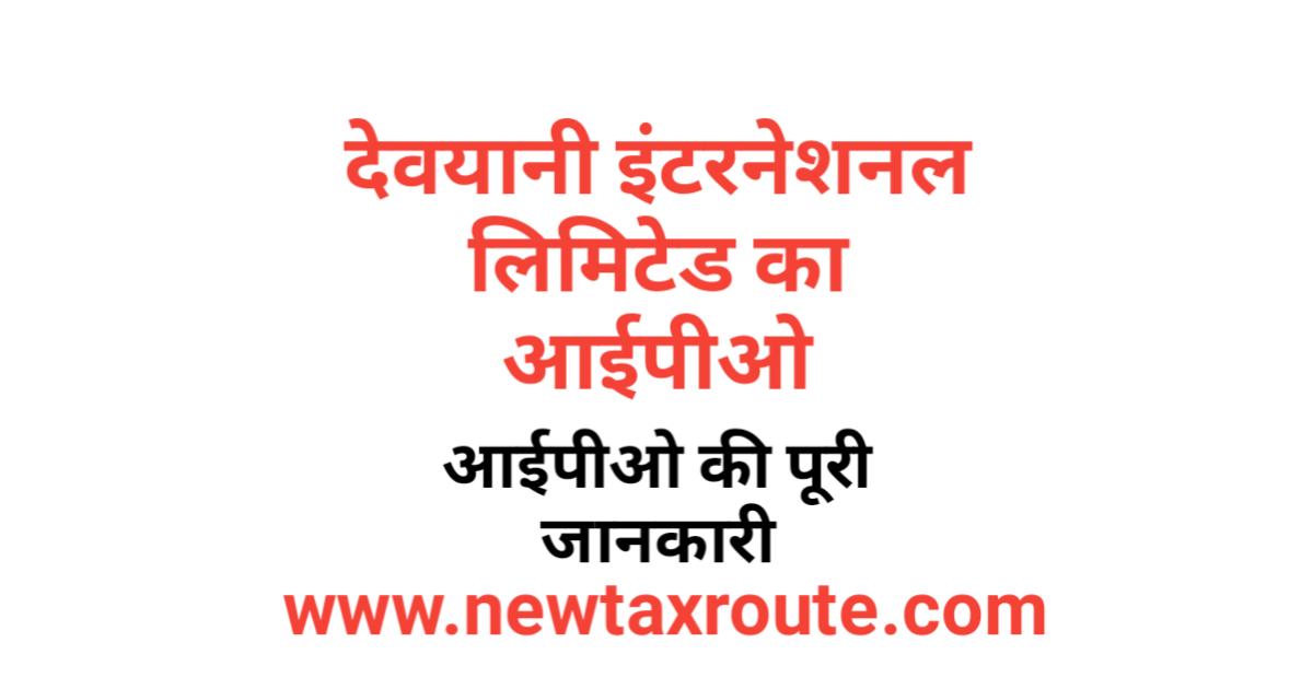 Devyani International IPO in Hindi Details