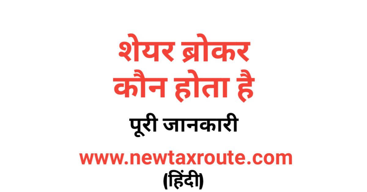 Share Broker in Hindi